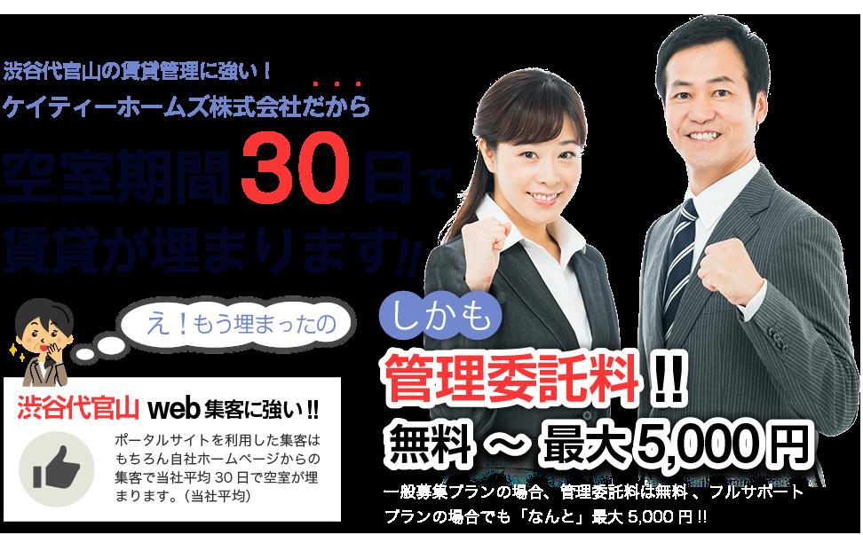 渋谷代官山の賃貸管理・空室対策に強い入居者募集なら|ケイティーホームズ株式会社